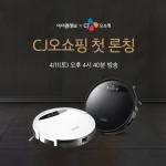 로봇청소기 아이클레보 G5가 CJ오쇼핑에 첫 론칭한다