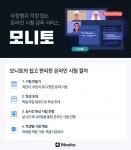 그렙의 모니토 서비스 소개