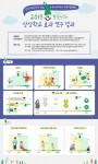 사노피 2019 초록산타 상상학교 효과 연구 결과