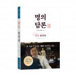 바른북스 출판사, 조기용/윤영용 공저, '명의 담론', 1만5000원