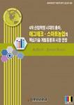 '4차 산업혁명 시대의 총아, 애그테크·스마트농업의 핵심기술 개발동향과 시장 전망' 보고서 표지