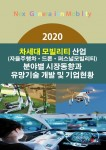 2020 차세대 모빌리티(자율주행차·드론·퍼스널모빌리티) 산업 분야별 시장동향과 유망기술 개발 및 기업현황 보고서 표지