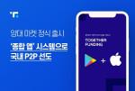 구글 플레이와 애플 앱스토어 양대 마켓에 정식 출시한 투게더펀딩 모바일 애플리케이션