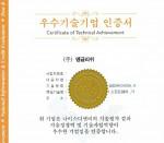 엠글리쉬가 나이스(NICE) 평가정보로부터 우수기술기업 인증을 획득했다