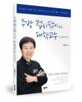 김종옥 지음, 178쪽, 1만2000원