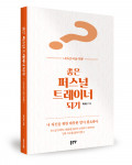 태호섭 지음, 344쪽, 1만8000원