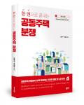 김병수·유재훈 지음, 396쪽, 1만8000원