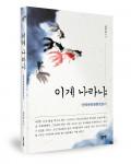 김구부 지음, 344쪽, 1만6000원