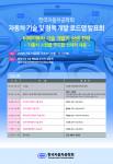 프로그램-한국자동차공학회, 자동차 기술 및 정책 개발 로드맵 3단계 발표회