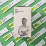 이영돈 PD의 '착한 프로바이오틱스 100억'