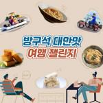 KKday, '방구석 대만맛 여행 챌린지'