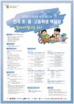 장애인먼저실천운동본부가 실시하는 제22회 전국 초·중·고등학생 백일장 포스터