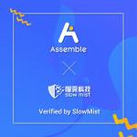포인트 통합 플랫폼 어셈블(ASSEMBLE)이 슬로우미스트 보안 검증을 완료했다