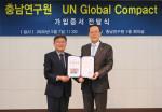 충남연구원이 전국 시도연구원 중 최초로 글로벌 기준에 입각한 사회적 책임을 다하기 위해 유엔글로벌콤팩트에 가입했다