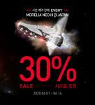 한국미즈노 '모렐리아 네오3 베타' 사전예약 이벤트