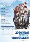 제6회 대한민국 웹소설 공모대전 포스터