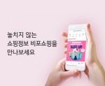 신한카드 사내벤처가 쇼핑 정보 구독 플랫폼 비포쇼핑울 출시했다