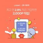 Sh수협은행이 롯데멤버스와 손잡고 모바일 신상품 잇정기적금을 출시했다