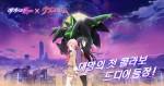 넷이즈의 메카시티:ZERO가 일본 애니메이션 그란벨름과 컬래버레이션을 진행한다