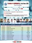 코비드-19 과학이야기 영상 업로드 일정 및 강연 주제, 연사 소개 포스터