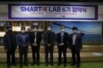 SMART-X LAB 6기 협약기업 단체 기념 촬영