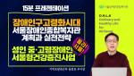 서울장애인종합복지관의 성인 중·고령 장애인 서울형건강증진사업 소개