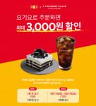 투썸플레이스가 요기요와 함께 5월 한달 최대 3000원 할인 이벤트를 진행한다