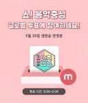 뮤빗의 681회 '쇼!음악중심' 글로벌 투표 공지 화면