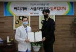 해피기버와 서울자연치과의 저소득 소외계층 가정들의 의료복지 여건 증진을 위한 업무협약식