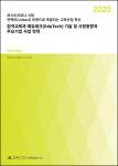 원격교육과 에듀테크 기술 및 시장동향과 주요기업 사업 전략 보고서