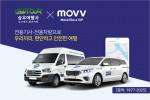 승우여행사와 무브(movv)가 업무협약을 체결했다