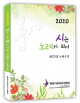 한국가곡작사가협회 2020년 노래 시집 '시는 노래가 되어' 28집, 204 페이지, 1만3000원
