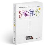 음악잡수다 1, 김수영 지음, 338쪽, 1만4800원