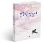 분홍빛 쌍둥이 I, 춤의문 지음, 200쪽, 1만3000원