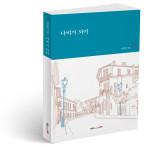 나비가 되어, 임영희 지음, 150쪽, 1만1200원