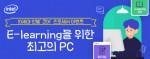 인텔 공인대리점 3사가 진행하는 E-learning을 위한 최고의 PC 이벤트
