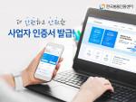 정부 지정 공인인증서를 판매하는 한국범용인증센터가 홈페이지 리뉴얼을 진행했다