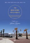 이영길 지음, 272쪽, 1만4000원