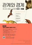 2020 인간동물연구네트워크 연속 웨비나 포스터