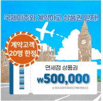 국제이주공사가 이민 콘퍼런스를 개최하고 홈페이지 개편 이벤트로 선착순 20명까지 면세점 상품권을 제공한다