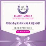 6월 27일(토) 해외이주 세미나 개최