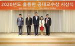 왼쪽부터 2020년도 훌륭한 공대 교수상 수상자로 선정된 홍성걸 교수, 김병기 교수, 차국헌 학장, 박희재 교수 내외