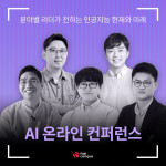 국내 대표 성인교육 기업 패스트캠퍼스(대표 이강민)가 AI 분야별 최고 리더가 참여하는 온라인 컨퍼런스 AI REC.ON을 개최한다