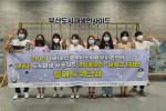 부산광역시도시재생지원센터가 개최한 2020년 제2기 도시재생 서포터즈 영상홍보단·블로그기자단 발대식 및 워크숍
