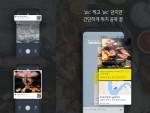 인포씨드가 출시한 지오픽 소개