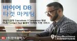 한국콤파스가 선보이는 바이어 DB 타겟 마케팅