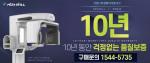 HDXWILL '10년 무상 보증 서비스' 특별 이벤트