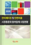 안티에이징 및 안면미용 시장동향과 참여업체 사업현황(2020) 보고서 표지
