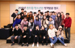 2019년 학교밖청소년으로 이루어진 꿈드림청소년단이 정책발굴 캠프를 진행하고 있다