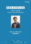 곽효환 작가와의 만남 포스터